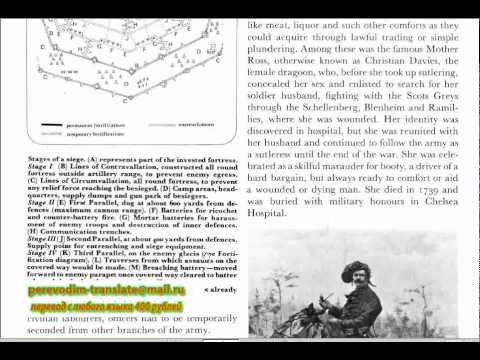 Военный альманах 191 Армия герцога Мальборо 1702 1711