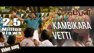 Kambikara Vetti - Komban | Official Video Song | Karthi,Lakshmi Menon | G.V. Prakash Kumar