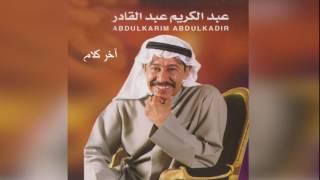 تحميل و مشاهدة Akher Kaam عبدالكريم عبدالقادر - اخر كلام MP3