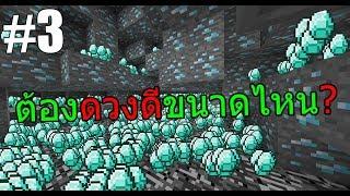 วิธีเจอเพชรเยอะๆในมายคราฟ Minecraft เอาชีวิตรอดมายคราฟ #3