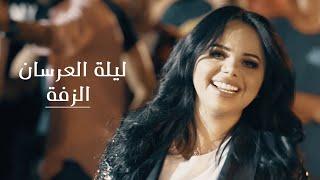زفة ليلة العرسان - غزل سلامة و مصعب الخطيب \ [ Official video clip ] - Zaffet lailet Al irsan ᴴᴰ تحميل MP3