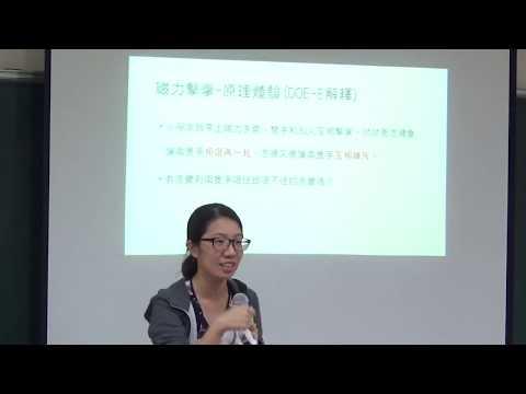 身障科學教學_DOEPOE教學_「磁力車大追擊」教學完整影片