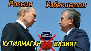 ЭНДИ БУ НИМАСИ РОССИЯ УЗБЕКИСТАННИ КИРИТМАДИ 2018 08 02