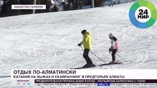 Выходной под Алматы: в Чимбулак устремились лыжники и скалолазы