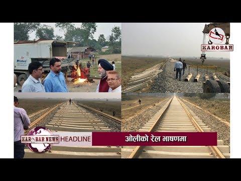 KAROBAR NEWS 2018 03 28 नेपालमा चिनियाँ रेल अनिश्चित, भारतीय रेल केही महिनामै (भिडियोसहित)