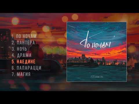 AQUANEON - По ночам (Премьера альбома)