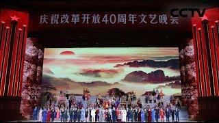 《我们的四十年——庆祝改革开放40周年文艺晚会》 20181218 | CCTV