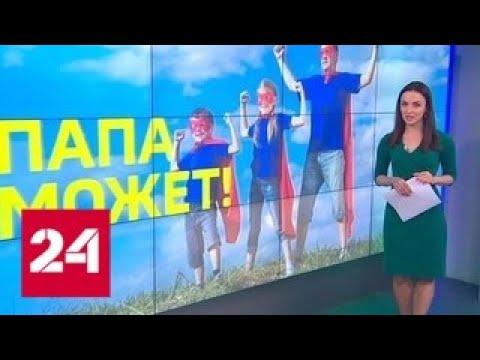 """""""Отцовский капитал"""": что нужно, чтобы его получить - Россия 24"""