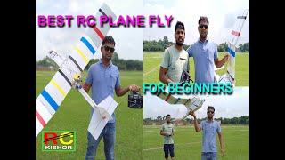 Glider RC Plane Fly And Training New Beginner || The best for beginners || Training With Sahid Sir