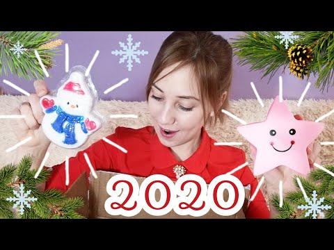 НОВОГОДНИЙ ОБМЕН ПОДАРКАМИ 2020 между блогерами