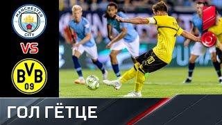 Манчестер Сити – Боруссия. 0:1. Гол Гетце с пенальти