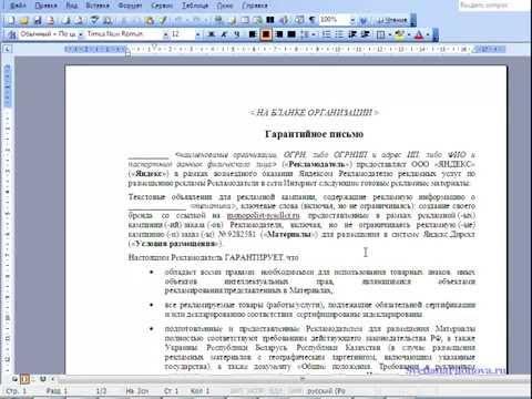 Оформление гарантийного письма для Яндекс Директ1