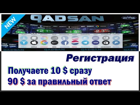 Qadsan - Регистрация. Получаете 10$ сразу, 90$ за правильный ответ. Покупка токенов за бонус, 1 Сен.