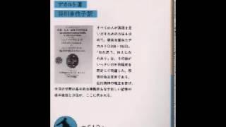 デカルト「方法序説」1岩波文庫