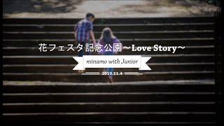 花フェスタ記念公園~Love Story~