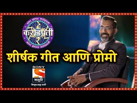 kbc marathi promo