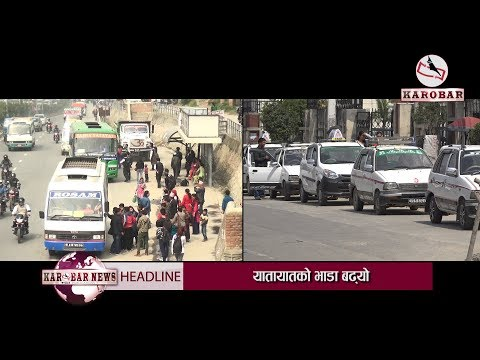 KAROBAR NEWS 2019 06 13 सार्वजनिक यातायातको भाडा बढयो, ट्याक्सीमा फ्ल्याक डाउन प्रणाली लागू