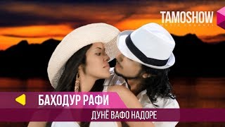 Баходур Рафи - Дунё вафо надоре (Клипхои Точики 2018)