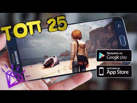 🔥ТОП 25 Игр Портированных с пк на Android, ios 2018😋