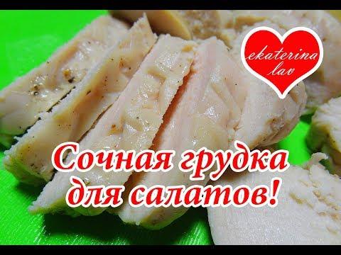 Лучший способ приготовления куриной грудки для салатов! Гораздо вкуснее вареной!