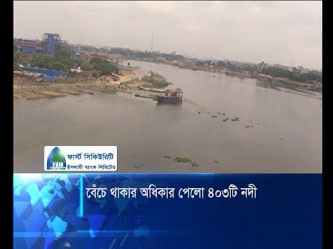 বেঁচে থাকার অধিকার পেলো ৪০৩ টি নদী | ETV News