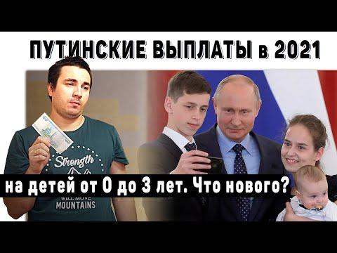 Путинские выплаты (пособие на детей от 0 до 3 лет) в 2021 году. Простым языком