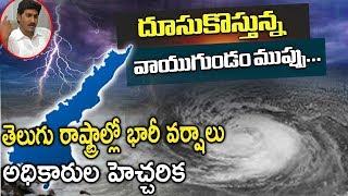 Heavy Rains In Telugu States   AP And Telangana Weather Report   TBF News