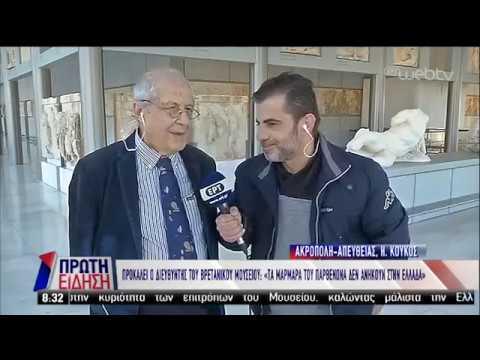 Ο πρόεδρος του Μουσείου Ακρόπολης στην ΕΡΤ για τα Μάρμαρα | 28/01/19 | ΕΡΤ
