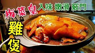 〈 職人吹水〉  梅菜皇 雞煲 咁樣整好好食 雞肉滑溜  記得煮多兩碗飯 preserved vegetable Chicken pot