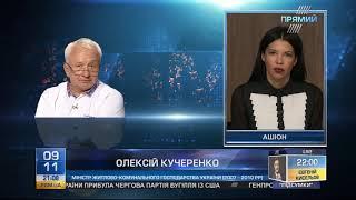 Коментар Олексія Кучеренко щодо нового закону про ЖКП – 9 листопада 2017