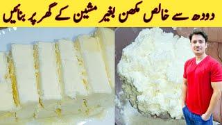 Homemade Butter Recipe By Ijaz Ansari || دودھ سے خالص مکھن بغیر مشین کے بنائیں || Dairy Tips Tricks