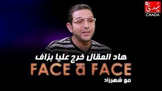 أنس الباز : هاد المقال خرج عليا بزاف ... تحميل MP3