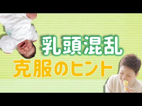 , title : '【乳頭混乱】克服のための5つの対処法