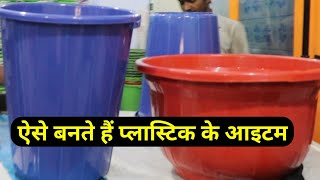 How is plastic made in india