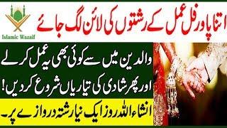 Qurani Wazaif|islamic wazifa in hindi|wazifa for marriage in hindi