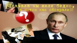 Как живут рабы В.В. Путина?