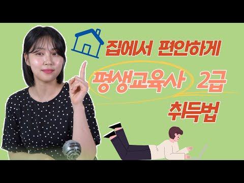 학점의형제TV : 집에서 편안하게 평생교육사 2급 쉽게 따기