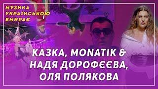 Казка з Поляковою плакали, поки Монатік був глибоко | МУВ