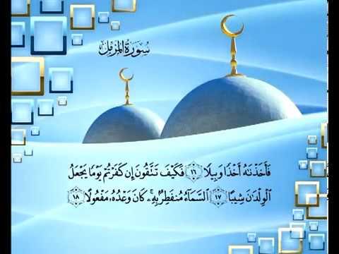 Сура Закутавшийся <br>(аль-Муззаммиль) - шейх / Саад Аль-Гомеди -