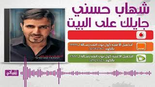شهاب حسني جايلك على البيت - Shehab Hosny Gaylek Ala El Beet تحميل MP3