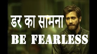 🇫🇦🇨🇪 🇫🇪🇦🇷FACE FEAR  - Motivational video in Hindi