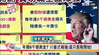 川普簽下301條款了! 中國企業揚言報復美國!? 美中之戰台灣遭殃? 國民大會 20170821 (完整版)