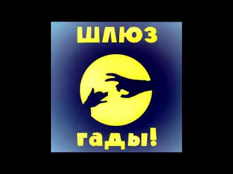 Шлюз - Гады (Альбом 2000)