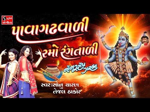 Download Gujarati Nonstop Garba 2017 Sonu Charan Tejal