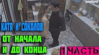 Катя и Соколов.История любви от начала и до конца. (1 часть) [Улица]