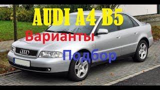 AUDI A4 B5 1997 из Литвы по цене Жигулей