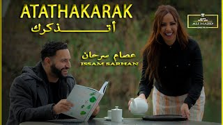Issam Sarhan - Atathakarak (Exclusive Music Video) | (عصام سرحان - أتذكرك (فيديو كليب حصري 2020 تحميل MP3