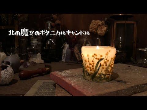, title : 'ボタニカルキャンドルの作り方【北の魔女のボタニカルキャンドル】