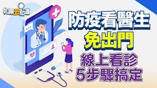 防疫看醫生免出門啦! 線上視訊看診 5步驟輕鬆搞定!