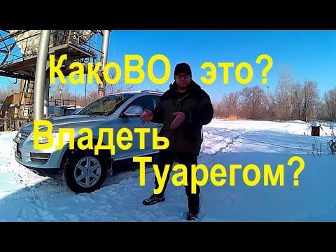 Volkswagen Touareg - моя машина!
